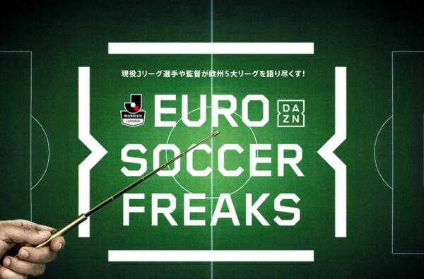【 DAZN 】欧州5大リーグ数試合の解説をJリーグ所属選手や監督が担当すると発表!