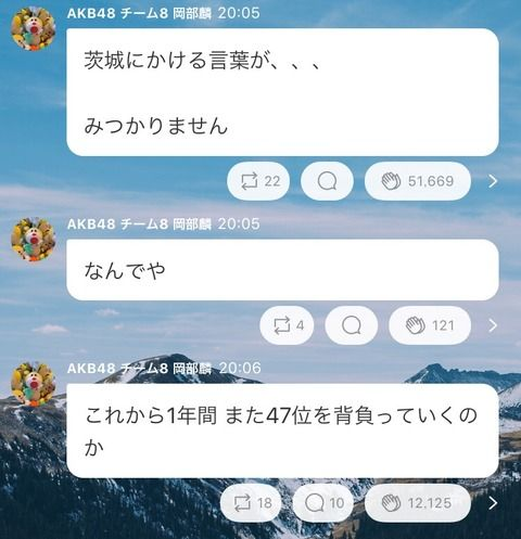 【悲報】 チーム8 岡部麟ちゃん 先日発表された順位発表以降、相当 病んでる模様……