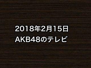 2018年2月15日のAKB48関連のテレビ