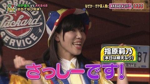 【画像アリ】 指原莉乃ブッサ…?【HKT48】