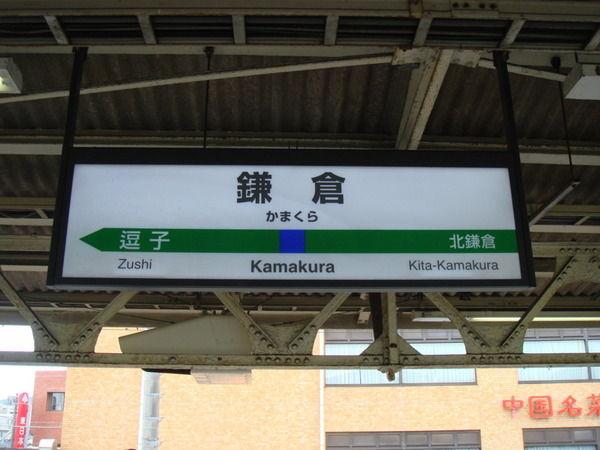 【神対応】鎌倉駅、子育てに優しい駅だった(画像あり)