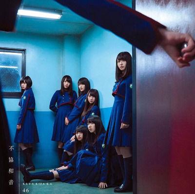 【欅坂46】「不協和音」タイプBの扉を開けてるメンバーが判明!