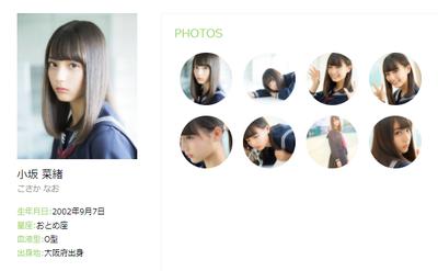 【けやき坂46】ひらがな2期生の個別ページにそれぞれ写真が追加!みんな可愛すぎるな!
