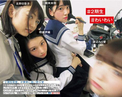 【乃木坂46】北野日奈子復活フラグか!?久々にメディアに登場!!!