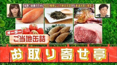 【HKT48のおでかけ!】指原莉乃とフット後藤がご当地缶詰で料理
