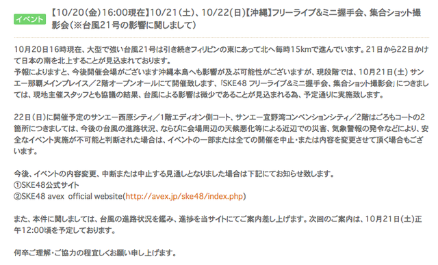 SKE48フリーライブ&ミニ握手@ 沖縄、10月21日は予定通り開催予定!