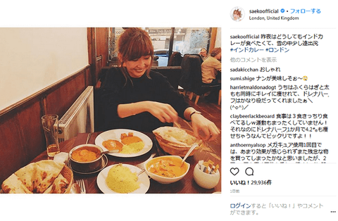 【画像】紗栄子の食事量が細身のスタイルからは想像できないほどすごいと話題にwww