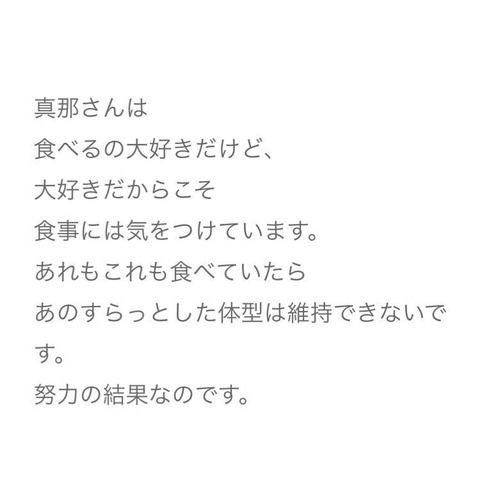 SKE48大矢真那「りさこが嬉しいこと言ってくれてる 今日からも頑張ろう」