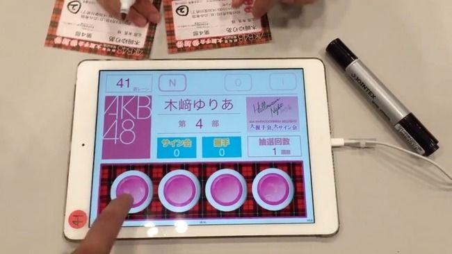 【徹底討論】大握手会でのiPad抽選の当選法【AKB48/SKE48/NMB48/HKT48/NGT48/STU48/チーム8】