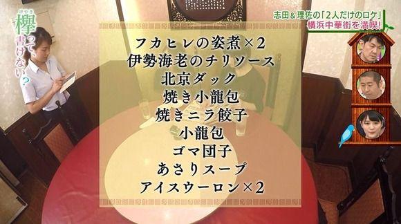 【画像】志田渡邊のロケをみる土田の顔面が怖すぎると話題にwwww