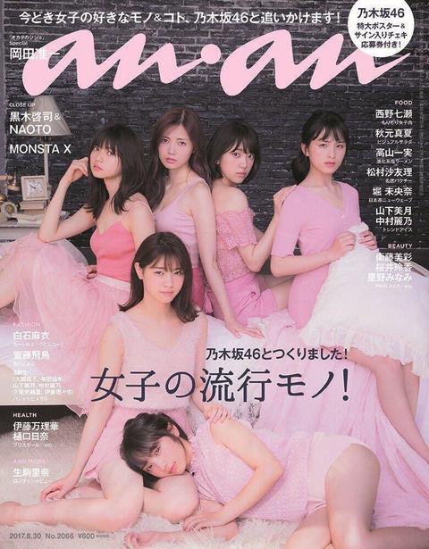 【乃木坂46】自然に『深川大作戦』になってるw どんどん増えていく乃木坂メンバー表紙の雑誌たち・・・