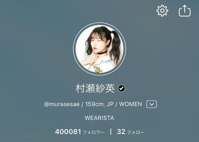 【NMB48】村瀬紗英、ファッションアプリWEARのフォロワーが40万人突破!
