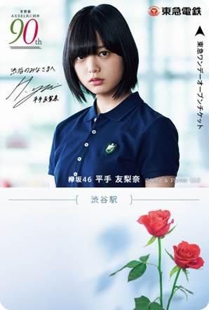 【朗報】欅坂46が東横線90周年のキャンペーンガールキタ━━━━(゚∀゚)━━━━!!