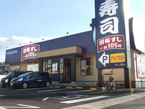 【愕然】はま寿司もう二度と行かねえ!!!!!理由!!!!!