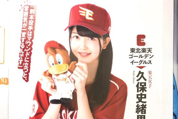 【画像あり】野球のユニフォーム着てる女の子wwwww