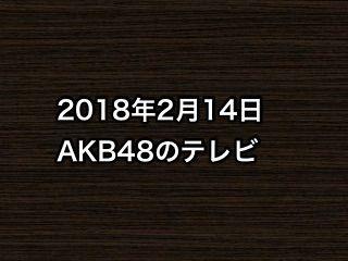 2018年2月14日のAKB48関連のテレビ