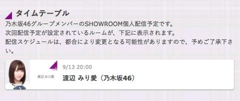 【乃木坂46】渡辺みり愛 本日13日20時よりSHOWROOM配信が決定!!!