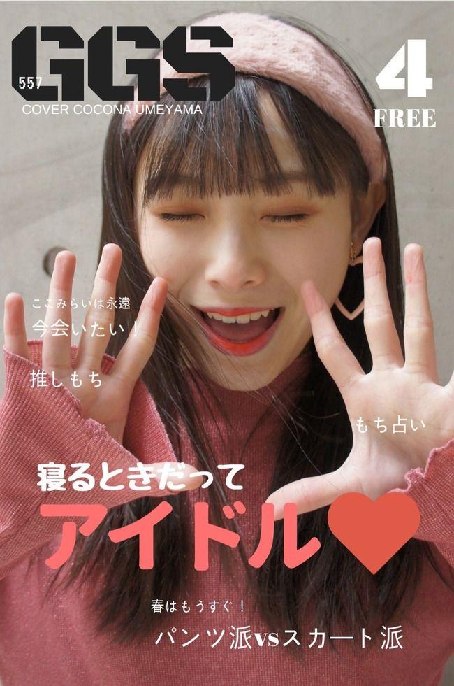 NMB48梅山恋和、衝撃の告白