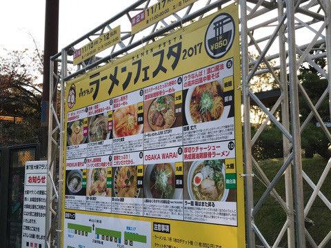 大阪のラーメンフェスのラーメン850円、見本と実物をご覧くださいwwwww(画像あり)