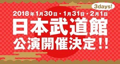 ひらがな武道館ライブ3Dayzってがなちゃんにはチャンスだよな!