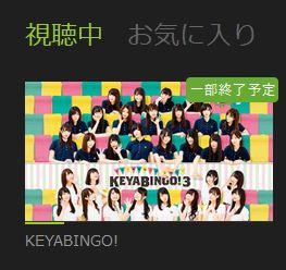 【欅坂46】そろそろKEYABINGO!3の円盤くる様子!?
