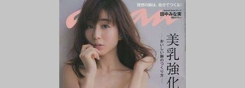 【画像】田中みな実、anan美ヌードの為に半年で63万円以上かかるジムに通ってたwwwww