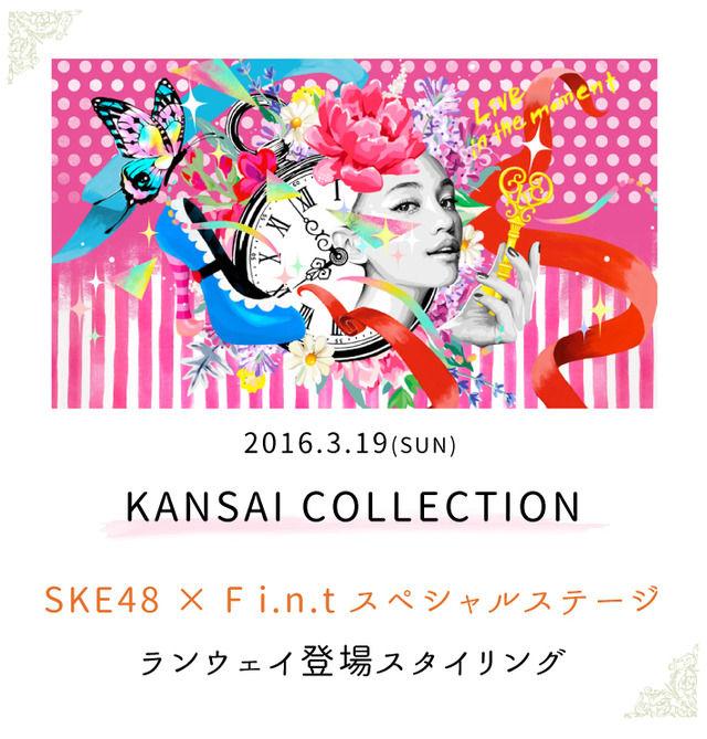 SKE48×F i.n.t「KANSAI COLLECTION」ランウェイ登場スタイリングはこちら!