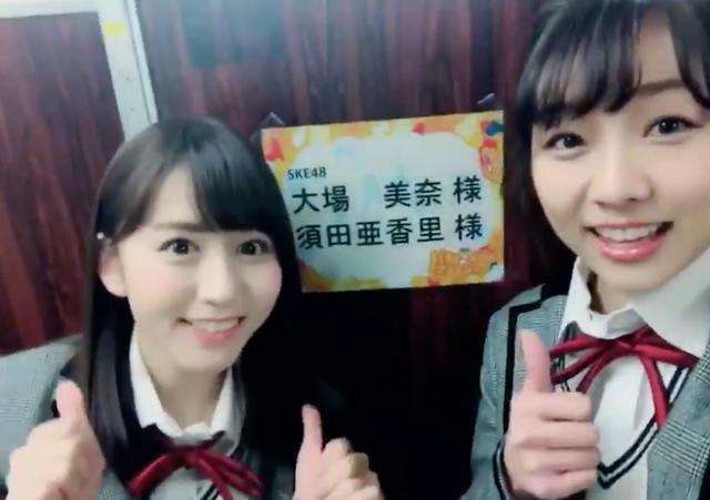 SKE48大場美奈、須田亜香里がNHK「バナナ♪ゼロミュージック」の収録に参加!2月3日放送!