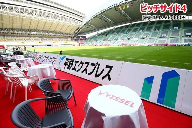 ◆J小ネタ◆サイドラインから5m、ヴィッセル神戸のピッチサイド席がある意味凄すぎると話題に!