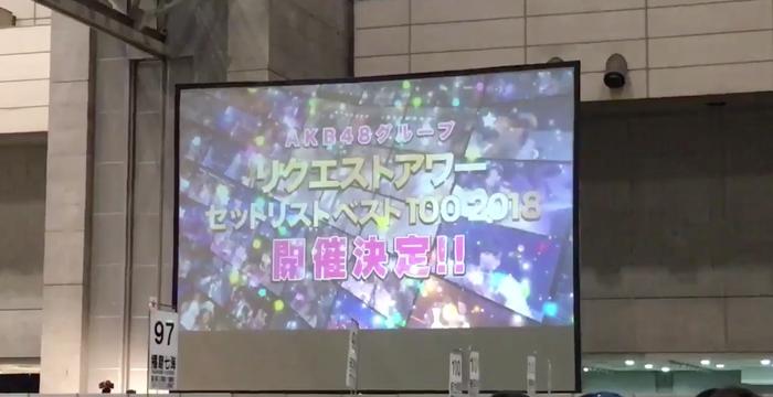 【HKT48】リクエストアワー2018 メンバーからのリクエストまとめるよー