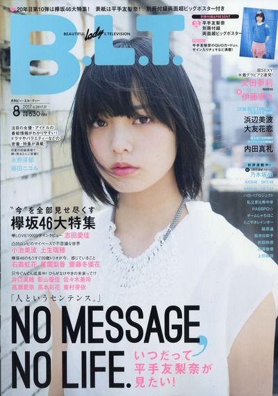【欅坂46】志田愛佳とメンバーのエピソードが熱い!「B.L.T.8月号」が大絶賛!