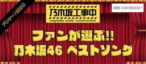 【乃木坂46】乃木中で緊急募集!『ファンが選ぶ!!乃木坂46ベストソング』投票受付開始!!!