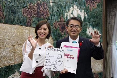 大村秀章愛知県知事、松井珠理奈の時もわりといい顔してるw
