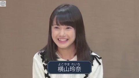 【衝撃】モーニング娘。'17よこちん横山玲奈可愛すぎやろwwwwwww