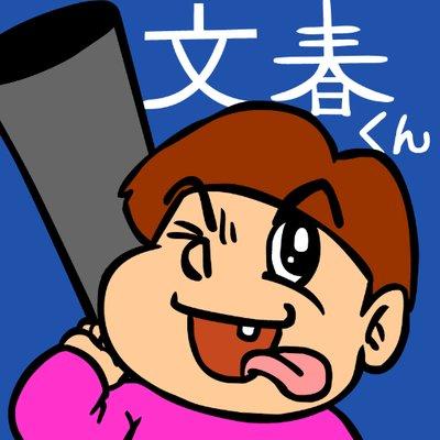 【悲報】文春砲、今週もヤバいのキテル━━━━((((;゚Д゚))))━━━━!!(画像あり)