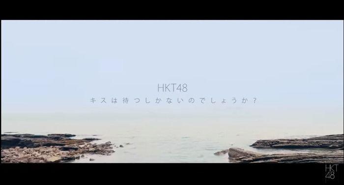 【HKT48】キスは待つしかないのでしょうか? つべにフルできたよおおおおおおおおお(感想など)