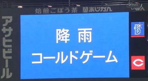 【セCSfinal第1戦】広島、雨天コールドで初戦制す!!!