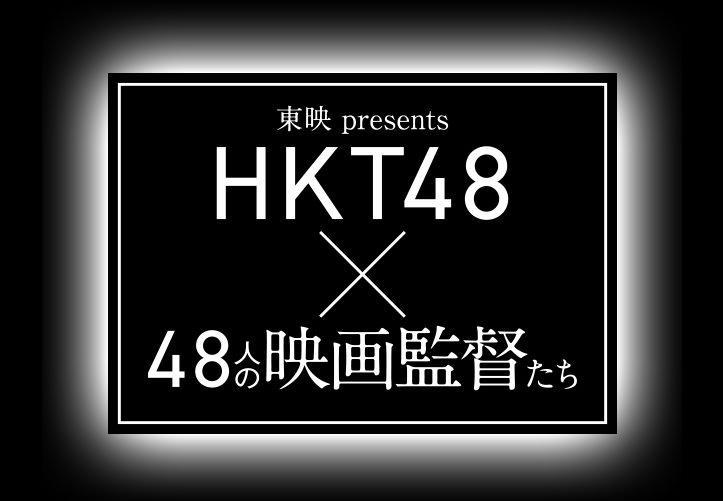 【HKT48】アルバム『092』短編映画を語ろう【東映】