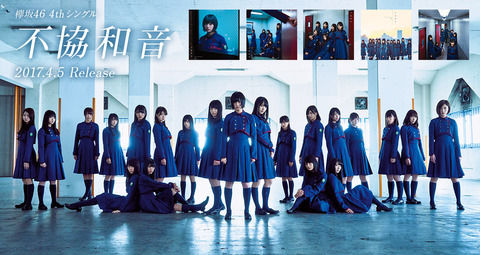 【週刊文春】「欅坂46「不協和音」は秋元康がAKB運営の中で孤立している自分のことを書いた」との憶測・・・