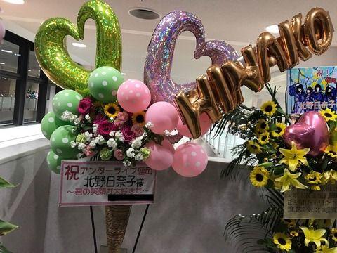 【乃木坂46】本日アンダラ欠席の北野日奈子に巨大祝花が贈られる・・・【アンダーライブ福岡・国際センター】
