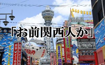 四月から移動してきた関西人が激烈に超絶ウザいんだが