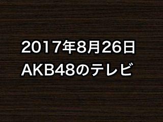 2017年8月26日のAKB48関連のテレビ
