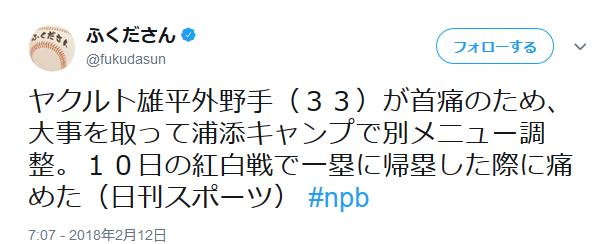 【ヤ戦病院】ヤクルト雄平、首の違和感