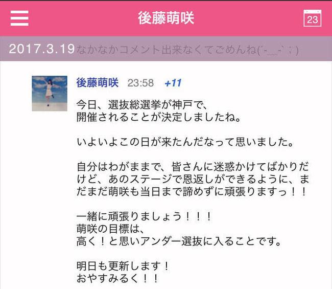 後藤萌咲の「神戸で総選挙開催決定」の誤報は何だったのか【AKB48選抜総選挙】