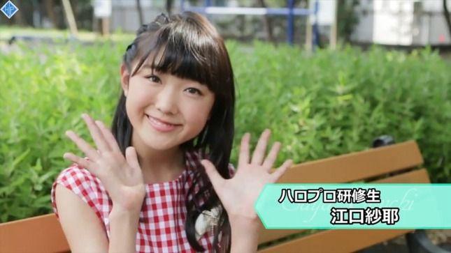 ハロプロ研修生の江口紗耶ちゃん可愛すぎて15期内定のお知らせ