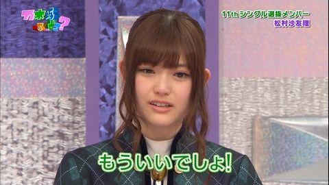 【衝撃】須藤凛々花のおかげで松村沙友理がスキャンダル女王の座から陥落したわけだがwwwwwww
