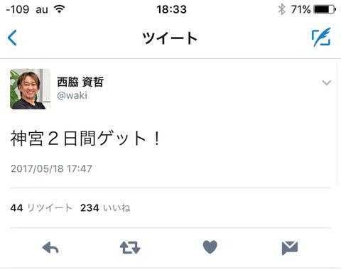 【乃木坂46】エバンジェリスト西脇氏 神宮2日間ゲットという強運ぶりを発揮しててワロタwwwww