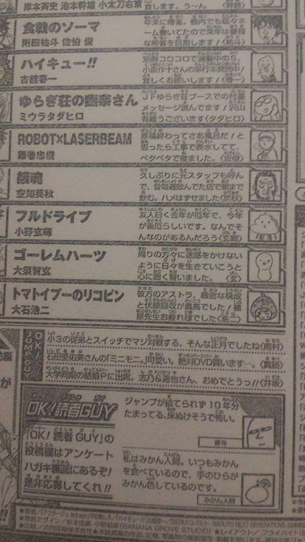 某有名週刊誌「石田亜佑美さんのミニモニ。が可愛い」