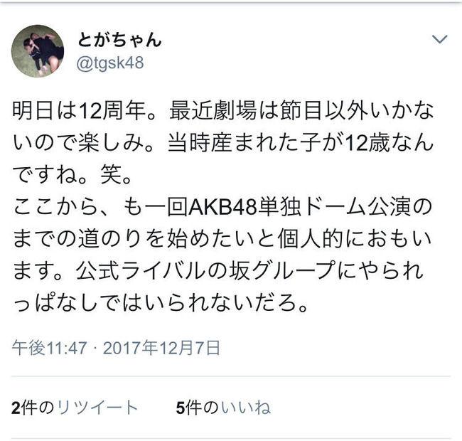 【朗報】戸賀崎智信「もう一回AKB48単独でドーム公演へ。坂グループにやられっぱなしではいられないだろ」【とがちゃん】