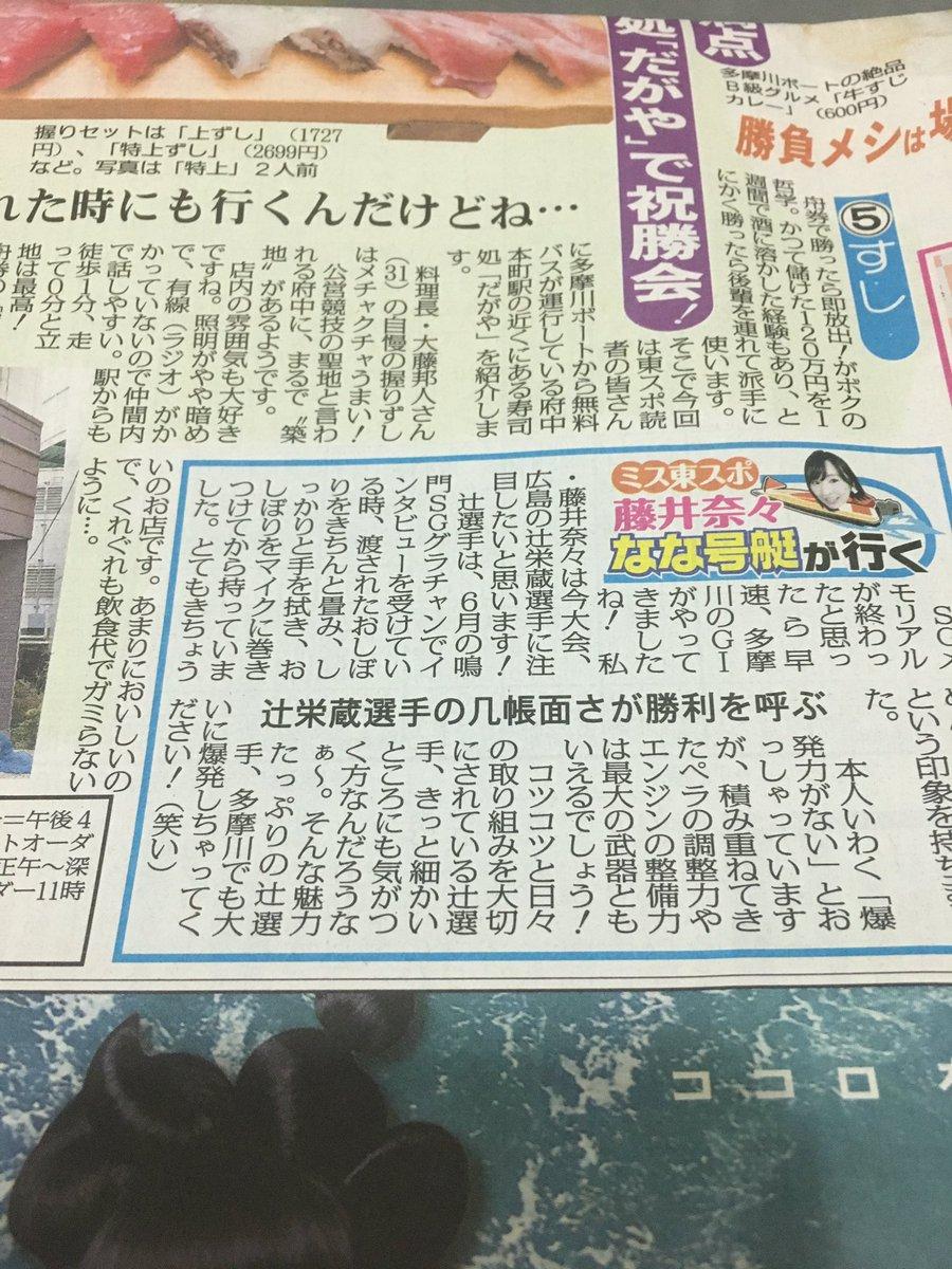 藤井奈々,芸能界引退